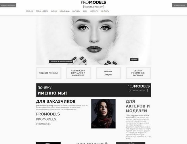 Promodels_1
