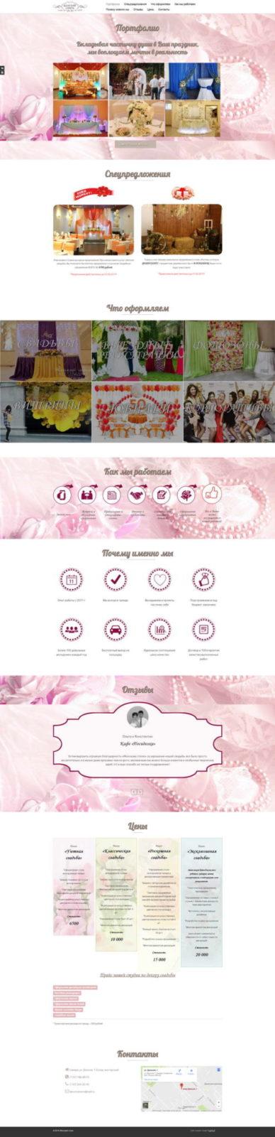 новый сданный сайт Декор Самара