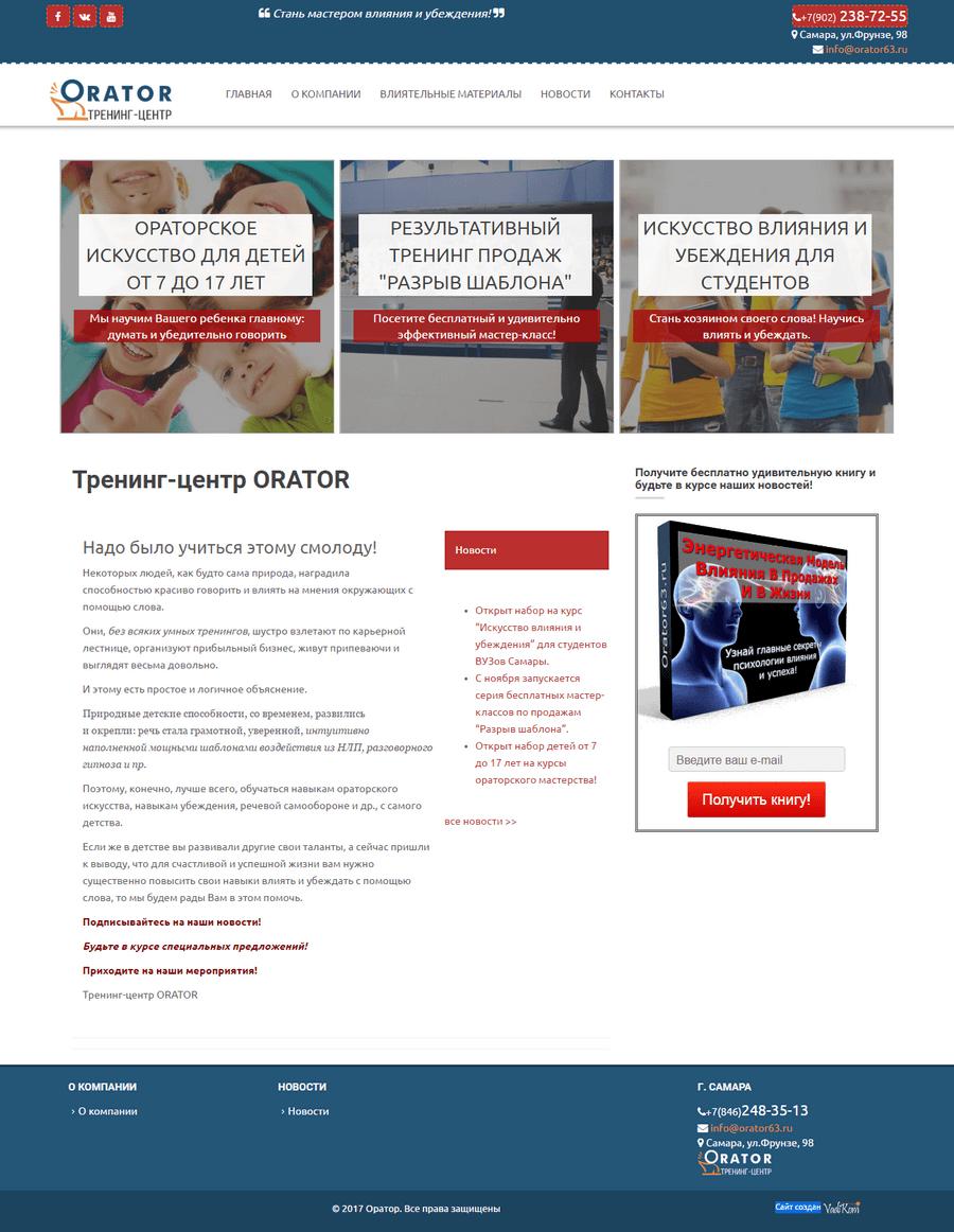 сайт визитка Оратор