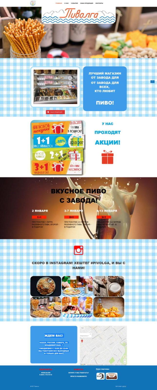 новый сайт Пиволга